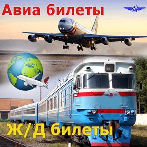 Авиа- и ж/д билеты Гагарина