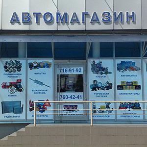 Автомагазины Гагарина