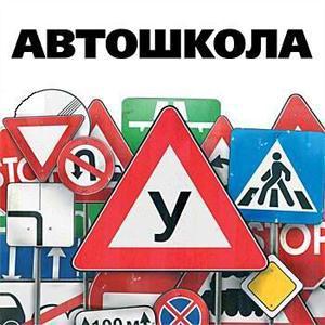 Автошколы Гагарина