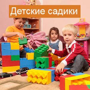 Детские сады Гагарина
