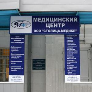 Медицинские центры Гагарина