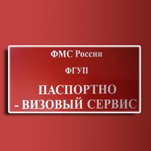 Паспортно-визовые службы Гагарина