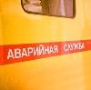 Аварийные службы в Гагарине
