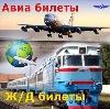 Авиа- и ж/д билеты в Гагарине