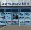Автомагазины в Гагарине