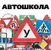 Автошколы в Гагарине