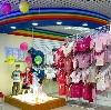 Детские магазины в Гагарине