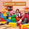 Детские сады в Гагарине