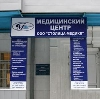 Медицинские центры в Гагарине