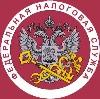 Налоговые инспекции, службы в Гагарине