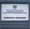 Отделения полиции в Гагарине