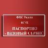 Паспортно-визовые службы в Гагарине