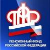 Пенсионные фонды в Гагарине