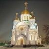 Религиозные учреждения в Гагарине