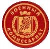 Военкоматы, комиссариаты в Гагарине