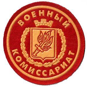 Военкоматы, комиссариаты Гагарина